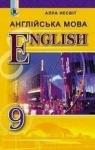 ГДЗ Англійська мова 9 клас А. М. Несвіт (2017)