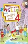 ГДЗ Англійська мова 4 клас О. Д. Карп'юк (2021 рік)