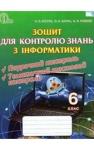 ГДЗ Інформатика 6 клас Н.В. Морзе / О.В. Барна / В.П. Вембер 2014 Зошит для контролю знань