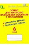 ГДЗ Математика 6 клас Н.А. Тарасенкова, І.М. Богатирьова, О.М. Коломієць, З.О. Сердюк (2014 рік) Зошит
