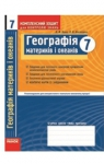 ГДЗ Географія 7 клас В.Ф. Вовк / Л.В. Костенко 2014 Комплексний зошит для контролю знань