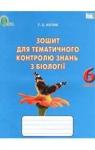 ГДЗ Біологія 6 клас Т.С. Котик (2014 рік) Зошит для тематичного контролю знань