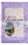 ГДЗ Русский язык 9 класс Т.М. Полякова, Е.И. Самонова, А.Н. Приймак (2011 год)