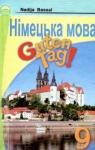 ГДЗ Німецька мова 9 клас Н.П. Басай 2009