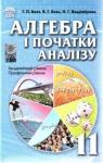 ГДЗ Алгебра 11 клас Г.П. Бевз, В.Г. Бевз, Н.Г. Владимирова (2011 рік) Академічний, профільний рівні