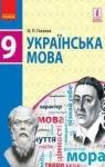 ГДЗ Українська мова 9 клас О.П. Глазова (2017 рік)