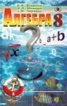 ГДЗ Алгебра 8 клас О.Я. Біляніна / Н.Л. Кінащук / І.М. Черевко 2008