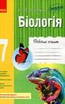 ГДЗ Біологія 7 клас К.М. Задорожний 2019 Робочий зошит