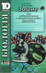 ГДЗ Біологія 10 клас Т. С. Котик / О. В. Тагліна 2010 Зошит для лабораторних робіт