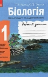 ГДЗ Біологія 11 клас Т.С. Котик, О.В. Тагліна (2014 рік) Робочий зошит