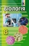 ГДЗ Біологія 8 клас Н. Ю. Матяш (2016 рік)