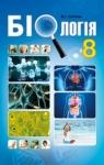 ГДЗ Біологія 8 клас В. І. Соболь (2016 рік)