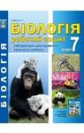 ГДЗ Біологія 7 клас В.І. Соболь 2015 Робочий зошит