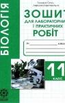 ГДЗ Біологія 11 клас Т. О. Сало / Л. В. Деревинська  2019 Зошит для лабораторних і практичних робіт