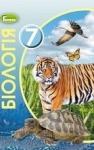 ГДЗ Біологія 7 клас Л. І. Остапченко / П. Г. Балан / В. В. Серебряков / Н. Ю. Матяш  2020