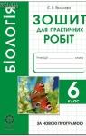 ГДЗ Біологія 6 клас Є. В. Яковлева / Т. О. Сало 2015 Зошит для практичних робіт