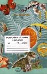 ГДЗ Біологія 11 клас О. А. Андерсон (2014 рік) Робочий зошит