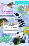 ГДЗ Біологія 9 клас О. А. Андерсон / М. А. Вихренко 2017 Робочий зошит