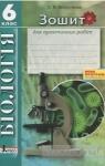 ГДЗ Біологія 6 клас С. В. Безручкова (2015 рік) Зошит для практичних робіт