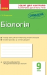 ГДЗ Біологія 9 клас С. В. Безручкова 2017 Зошит для контролю досягнень