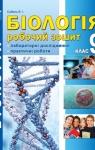 ГДЗ Біологія 9 клас В. І. Соболь 2017 Робочий зошит