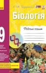 ГДЗ Біологія 9 клас К. М. Задорожний (2017 рік) Робочий зошит
