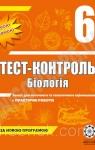 ГДЗ Біологія 6 клас Є. В. Яковлєва 2014 Тест-контроль