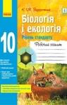 ГДЗ Біологія і екологія 10 клас К. М. Задорожний (2018 рік) Робочий зошит
