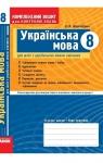 ГДЗ Українська мова 8 клас В.Ф. Жовтобрюх 2010 Комплексний зошит