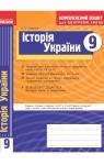 ГДЗ Історія України 9 клас О.Є. Святокум 2011 Комплексний зошит
