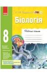 ГДЗ Біологія 8 клас К.М. Задорожний 2016 Робочий зошит