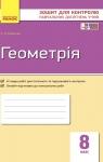 ГДЗ Геометрія 8 клас С.П. Бабенко (2016 рік) Зошит