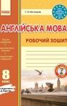 ГДЗ Англiйська мова 8 клас С.В. Мясоєдова 2016 Робочий зошит
