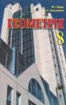 ГДЗ Геометрія 8 клас М.І. Бурда, Н.А. Тарасенкова (2007 рік)
