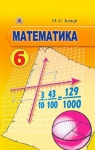 ГДЗ Математика 6 клас О.С. Істер 2014