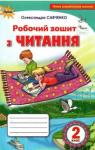 ГДЗ Читання 2 клас О. Я. Савченко (2019 рік) Робочий зошит