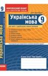 ГДЗ Українська мова 9 клас В.Ф. Жовтобрюх 2009 Комплексний зошит