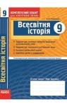 ГДЗ Всесвітня історія 9 клас О.Є. Святокум (2010 рік) Комплексний зошит