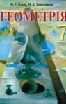 ГДЗ Геометрія 7 клас М.І. Бурда / Н.А. Тарасенкова 2007
