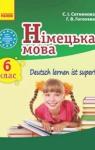 ГДЗ Німецька мова 6 клас С.І. Сотникова / Г.В. Гоголєва 2014 6 рік навчання