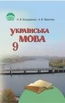 ГДЗ Українська мова 9 клас Н.В. Бондаренко, А.В. Ярмолюк (2009 рік)