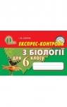 ГДЗ Біологія 6 клас І.Ю. Сліпчук (2015 рік) Експрес-контроль