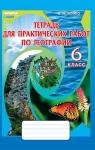 ГДЗ Географія 6 клас В. М. Бойко 2014 Зошит для практичних робіт