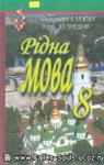 ГДЗ Українська мова 8 клас О.П. Глазова / Ю.Б. Кузнецова 2008
