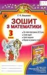 ГДЗ Математика 3 клас М.В. Богданович, Г.П. Лишенко (2014 рік) Робочий зошит