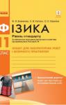 ГДЗ Фізика 11 клас Ф. Я. Божинова, О. О. Кірюхіна, С. В. Каплун (2019 рік) Зошит для лабораторних робіт