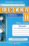 ГДЗ Фізика 11 клас В. М. Мацюк, Н. І. Струж (2020 рік) Зошит для лабораторних робіт