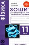 ГДЗ Фізика 11 клас Н. В. Татарчук (2020 рік) Зошит для лабораторних робіт