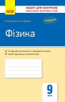 ГДЗ Фізика 9 клас Ф. Я. Божинова, О. О. Кірюхіна (2017 рік) Зошит для контролю навчальних досягнень