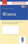 ГДЗ Фізика 8 клас Ф. Я. Божинова, О. О. Кірюхіна (2016 рік) Зошит для контролю знань